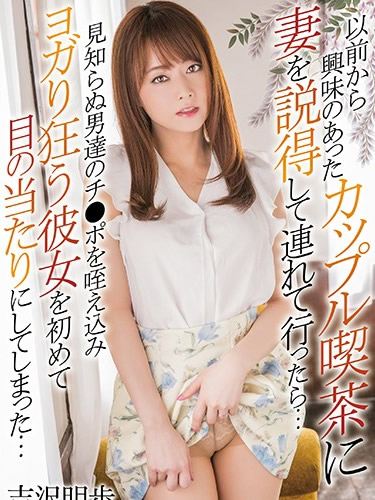 I Persuaded My Wife To A Couple Of Clubs I Was Interested, Akiho Yoshizawa