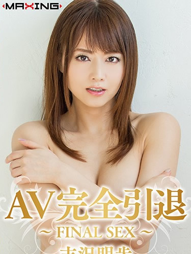 Akiho Yoshizawa