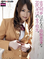 Akiho is Quite an Experienced Young Female Student in Her Twenties