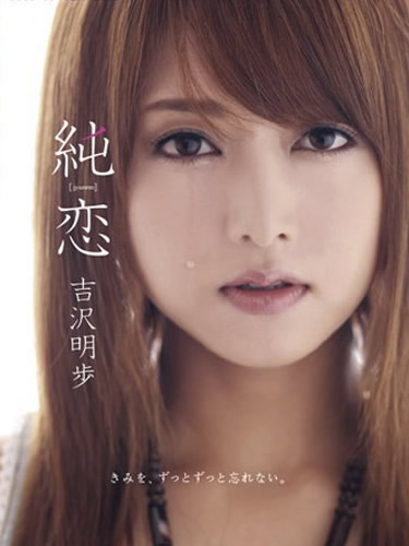 Pure Love, Akiho Yoshizawa