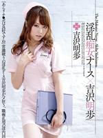 The Pervert Nurse, Akiho Yoshizawa