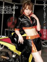 Highleg Race Queen, Akiho Yoshizawa