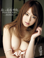 Beautiful Akiho, Akiho Yoshizawa