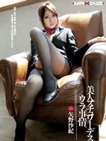 Beautiful Stewardess Secret Affairs