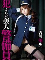 Fuck The Beautiful Female Guard, Akiho Yoshizawa