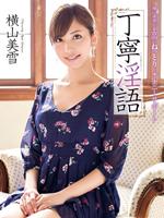 Polite Rina, Miyuki Yokoyama