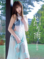 Secret Meat - Akiho Yoshizawa Get Wet In The Rain - As Shitodo, Akiho Yoshizawa