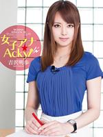 Woman Announcer, Akiho Yoshizawa