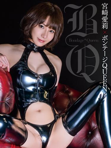 Bondage Queen, Airi Miyazaki
