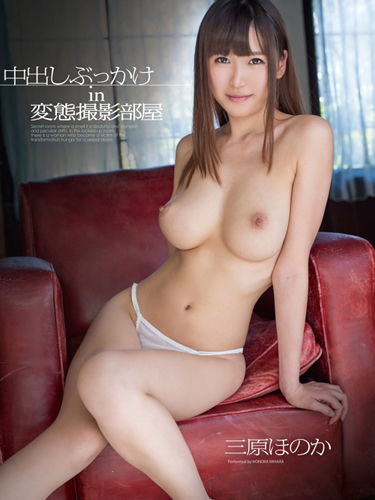 Creampie BUKKAKE in The Sexy Photography Room, Honoka Mihara