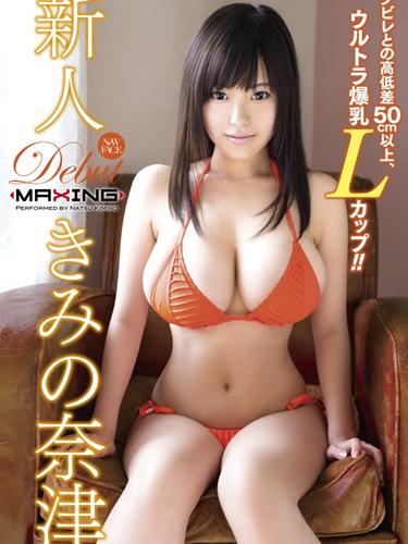 AV Debut, Natsu Kimio