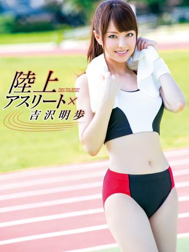 Super Sexy Sprinter, Akiho Yoshizawa
