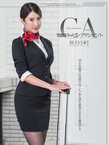 CA Cabin Attendant, Komachi Akizuki