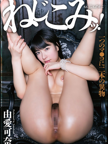 Screwed In Tight! Two Foreign Objects In One Pussy, Kana Yume