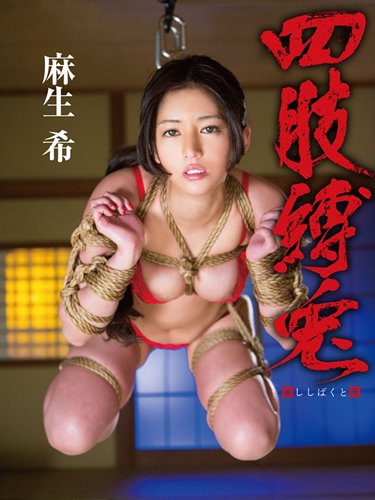Hogtied Bondage Bunny, Nozomi Aso