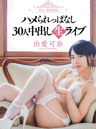 Celebrating 5 Years In The Industry Fucked And Creampied By 30 Guys, Kana Yume