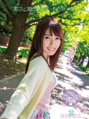 Go On The Ultimate Date With Yui !, Yui Hatano