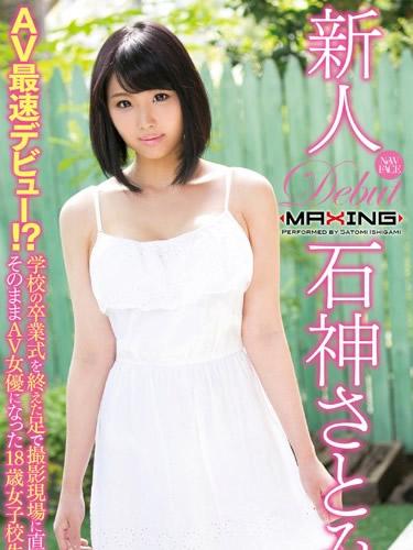 DEBUT, Satomi Ishigami