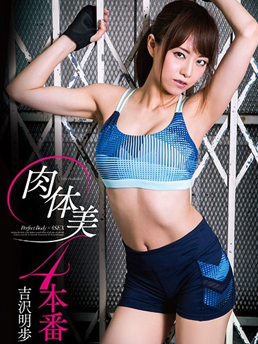 Physical Beauty 4 Scenes, Akiho Yoshizawa