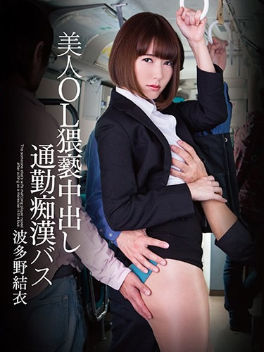 Beautiful Office Lady Gets Creampie, Yui Hatano