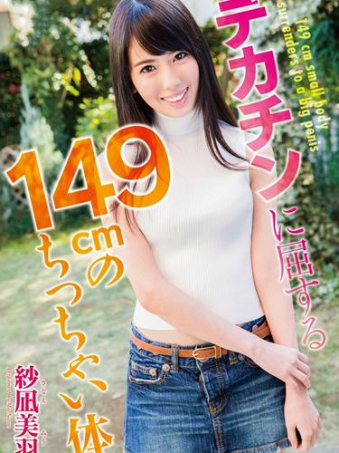 149 cm Tall And Petite Miu Sayu Gives It Up To Big Cock, Miu Sanae