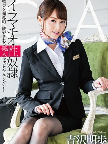 Beautiful Cavin Attendant Thoroughly Insulted In The Throat Backstage, Akiho Yoshizawa