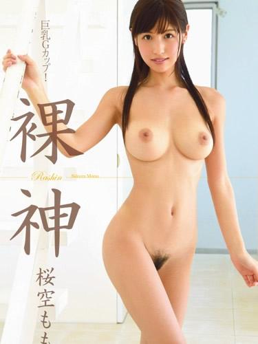 Nude God