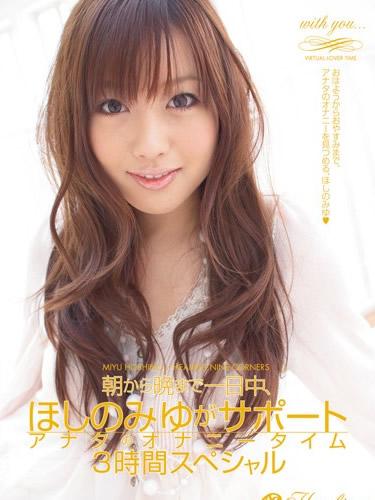 Healing Onanie Support 3 Hours Special, Miyu Hoshino