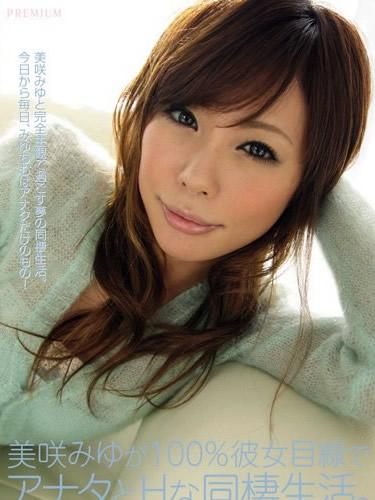 100% Your Virtual Girlfriend Erotic Life Together, Miyu Misaki