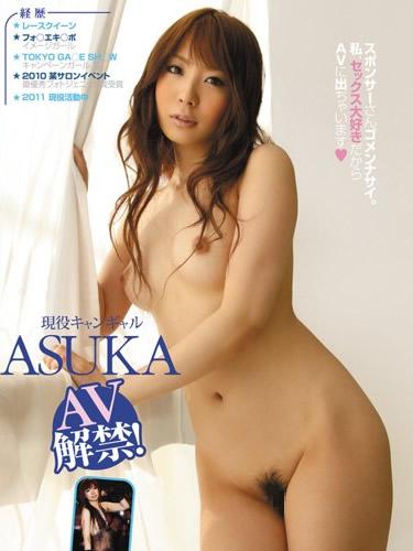 Active Campaign Girl AV Debut, ASUKA