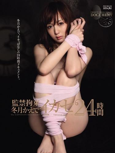 24 Hours Document, Kaede Fuyutsuki