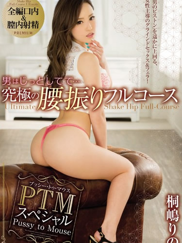 The Ultimate Ass Shaking Full Course Service PTM Special, Rino Kirishima