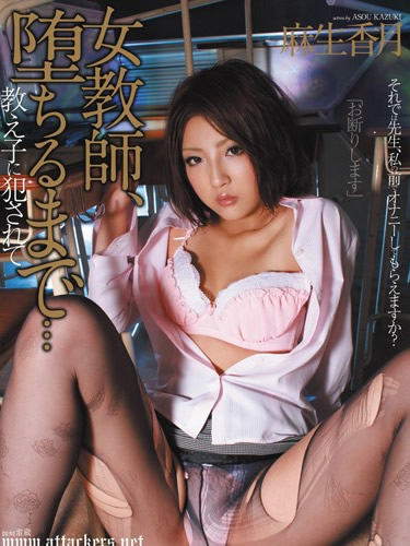 Female Teacher, To the Point of Falling..., Kazuki Asou