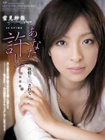 Dear, Please Forgive Me..., Saya Yukimi