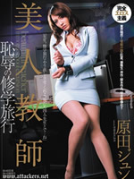 Beautiful Teacher - Inmoral School Excursion, Jun Harada