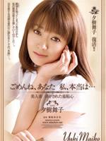 Dear, Please Forgive Me..., Maiko Yuki