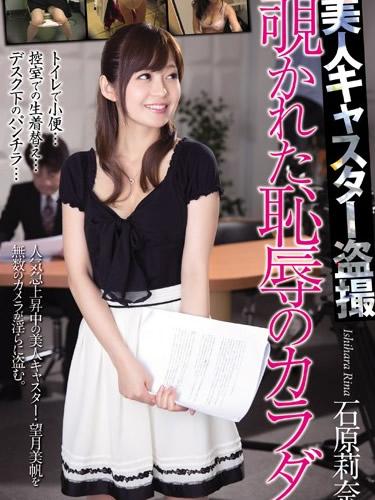 Disgrace of an Anchorwomen Beautiful Body, Rina Ishihara