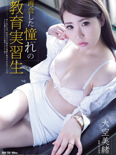 Hot for Teacher - The Reunion Featuring, Mio Ozora