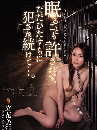 Continuously Fucked Without Sleep..., Misuzu Tachibana