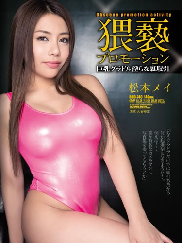 Filthy Promotions Big Tits Gravure Idol's Obscene Backroom Dealings, Mei Matsumoto
