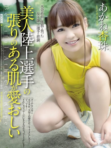 The Beautiful Track Star Taught Skin Is Lovely, Anju Akane