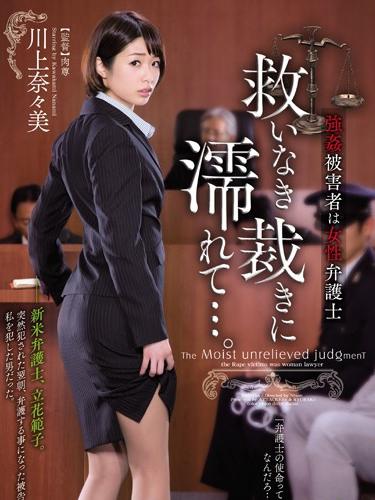 Female Lawyer Becomes A Victim, Nanami Kawakami