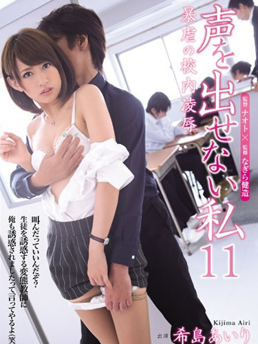 I Can't Make A Sound 11, Airi Kijima
