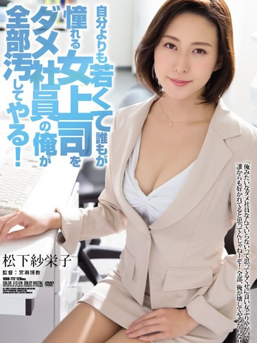 My Female Boss Is Even Younger Than Me And Everybody Loves Her, Saeko Matsushita