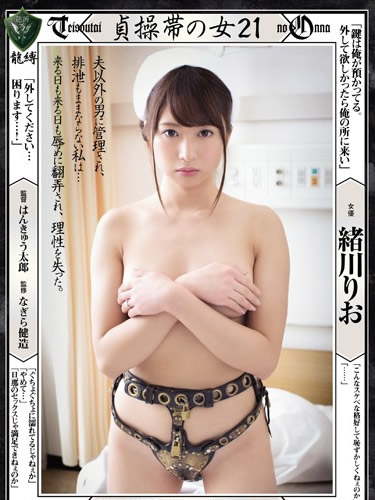 Chastity Belt Woman 21, Rio Ogawa