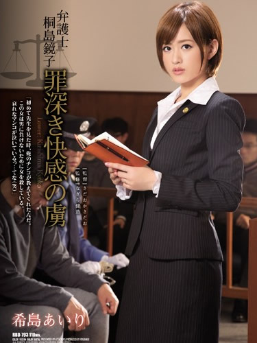 The Lawyer A Slave To Guilty Pleasures, Airi Kijima