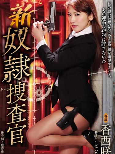 New Slave Police Inspector
