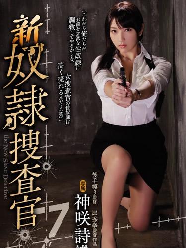 New Slave Police Inspector 7