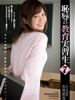 Student Teacher Who is Disgraced 7, Rina Ishihara