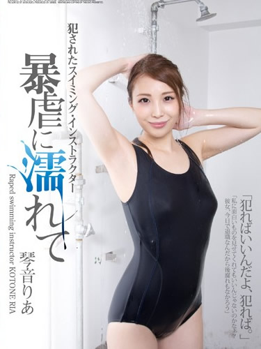 Fuck The Swimming Instructor, Ria Kotone